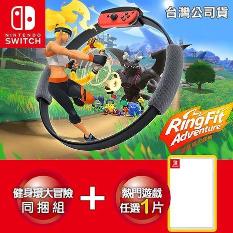 Nintendo NS Switch 健身環大冒險 同捆組台灣公司貨+遊戲任選*1 贈隨機特典*1世界遊戲大全51