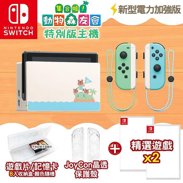 任天堂  Switch 集合啦!動物森友會 特仕版主機+遊戲任選*2+Joy-Con晶透保護殼+