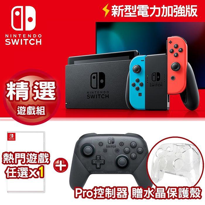 Nintendo 任天堂 Switch新型電力加強版主機 電光紅&電光藍+Pro控制器+遊戲任選*1