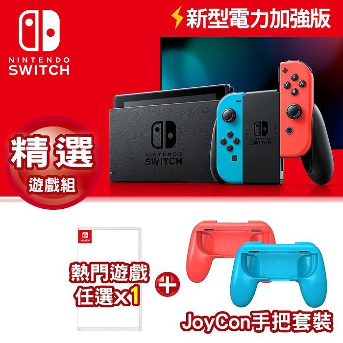 Nintendo 任天堂 Switch新型電力加強版主機 電光紅&電光藍+遊戲任選*1+手把套裝