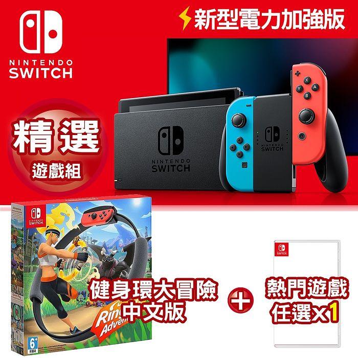 Nintendo 任天堂 Switch新型電力加強版主機 電光紅&電光藍+遊戲任選*1+健身環大