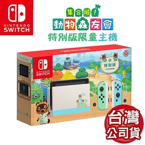 任天堂Switch 集合啦!動物森友會 特仕版主機(台灣公司貨) 贈特典(隨機*1)