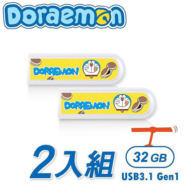 『二入組』Doraemon 哆啦A夢 32GB 限定款 USB3.1隨身碟