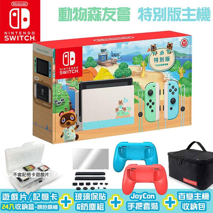 任天堂 Nintendo Switch 集合啦!動物森友會 特仕版主機+周邊組109H