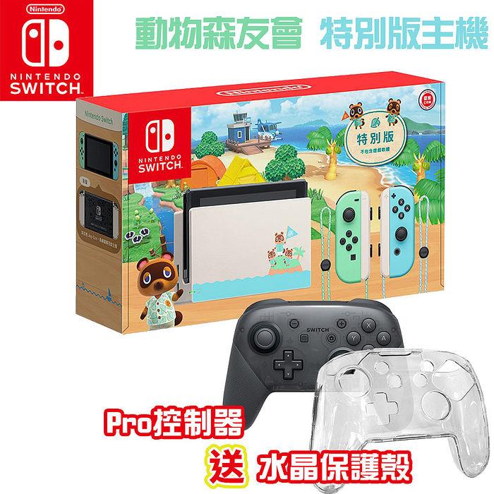 任天堂 Nintendo Switch 集合啦!動物森友會 特仕版主機+黑Pro控制器+晶透保護