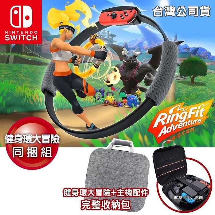 任天堂 Switch遊戲 健身環大冒險-台灣公司貨+主機配件 完整收納包-灰