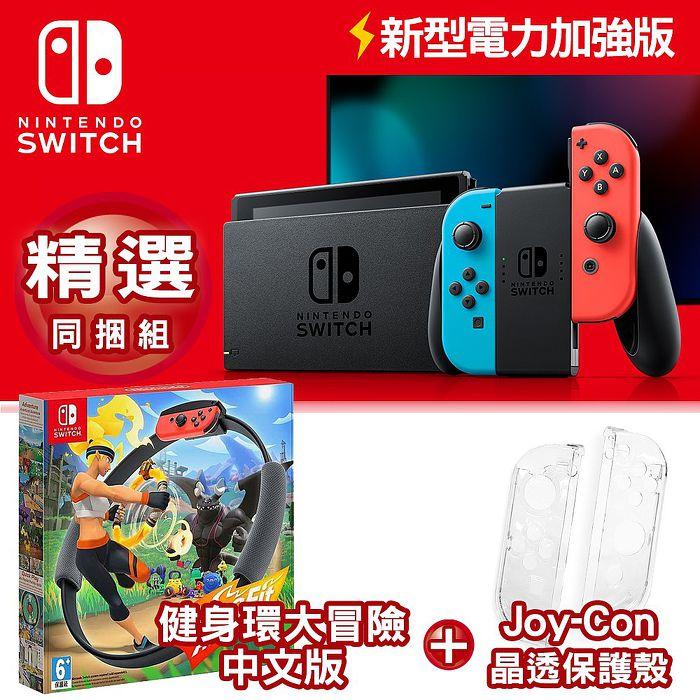 任天堂Switch 新型電力加強版主機 電光紅藍+健身環大冒險同捆組+JoyCon水晶殼