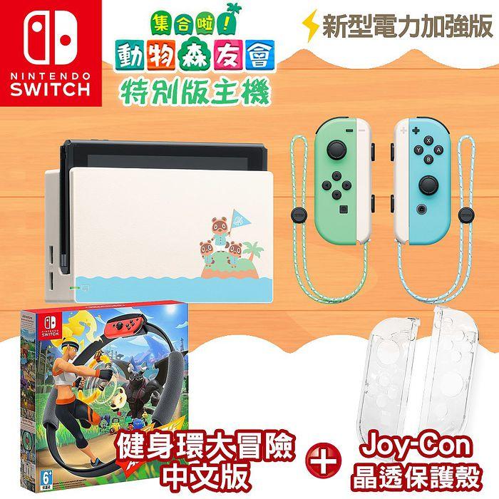 任天堂Switch 集合啦!動物森友會 主機+健身環大冒險+JoyCon水晶殼