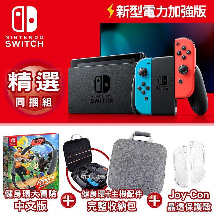 任天堂Switch 新型電力加強版主機 電光紅藍+健身環大冒險同捆組+主機配件完