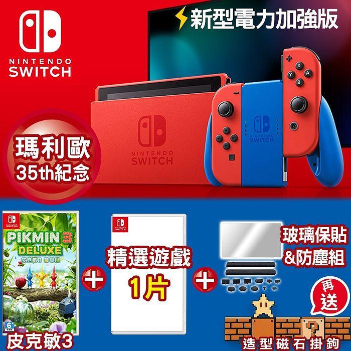 任天堂 Nintendo Switch 瑪利歐 亮麗紅X亮麗藍 主機+皮克敏3+遊戲任選*1+防塵豪
