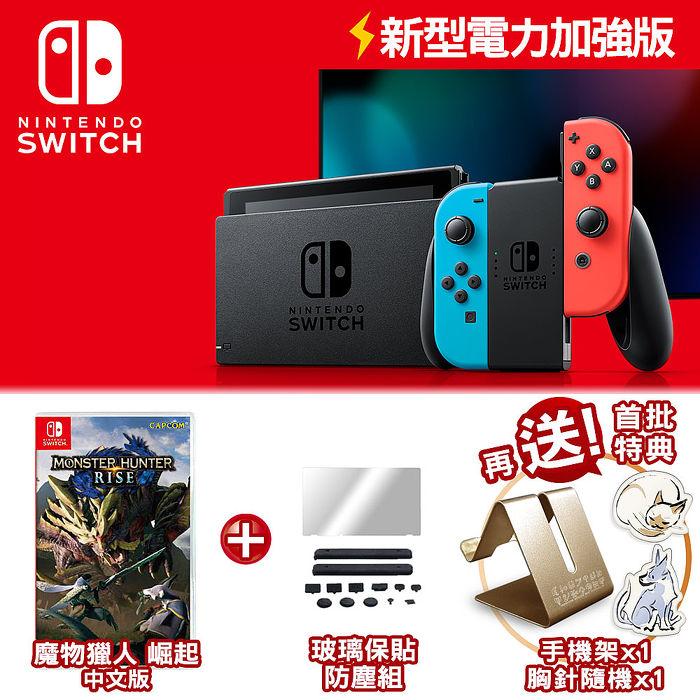 任天堂 Nintendo Switch新型電力加強版主機 電光紅&電光藍 +魔物獵人 崛起 (MONST