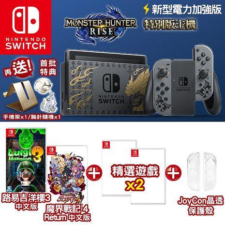 任天堂 Nintendo Switch 魔物獵人 崛起 特別版主機組合-台灣公司貨+路易吉+魔界