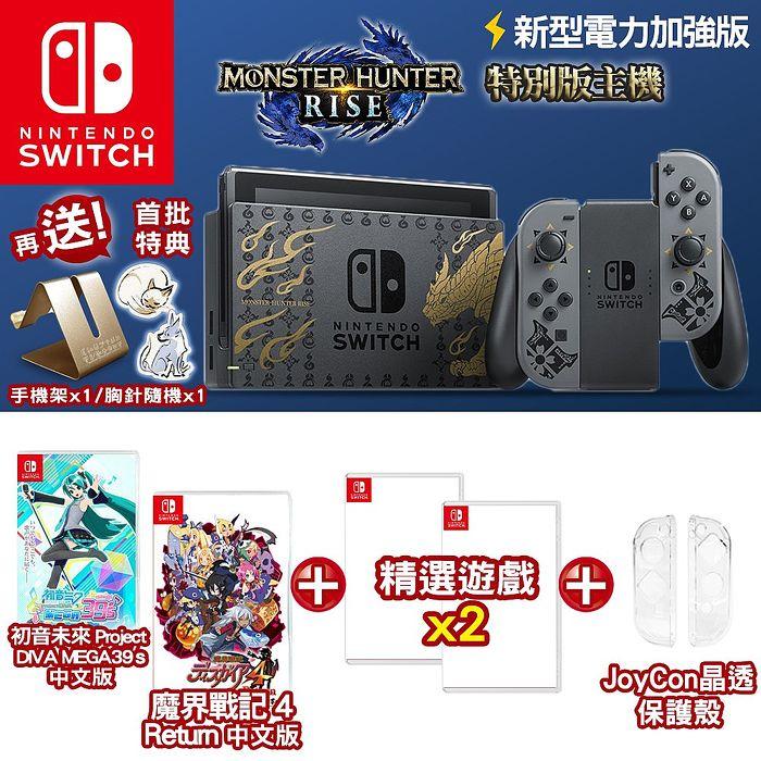 任天堂 Nintendo Switch 魔物獵人 崛起 特別版主機組合-台灣公司貨+減重+王國之
