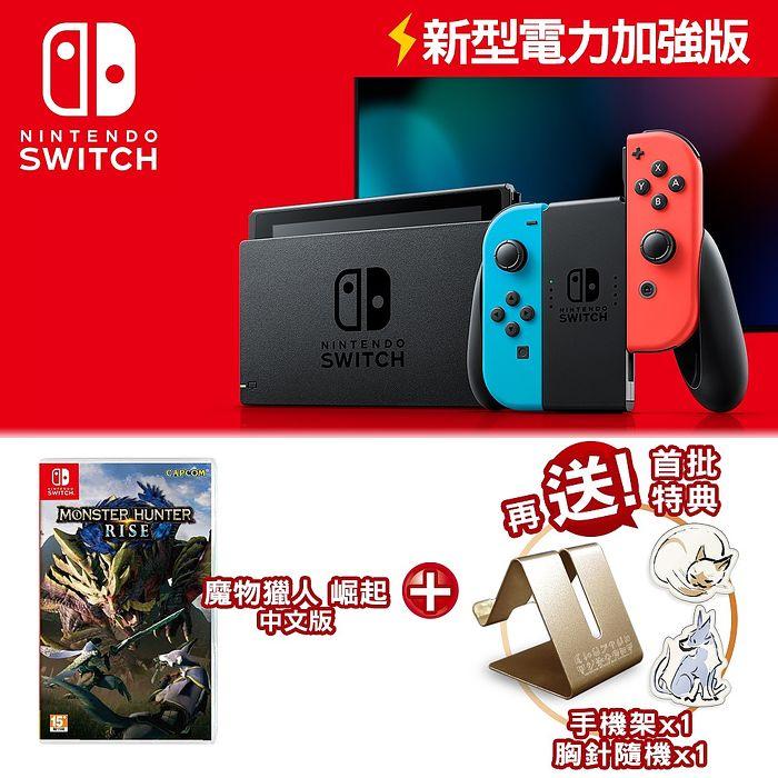 任天堂 Nintendo Switch新型電力加強版主機紅藍+魔物獵人 崛起 中文版+雙特典
