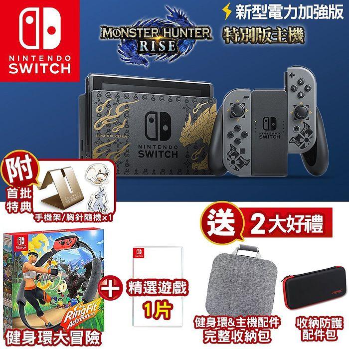 ★領券折千★任天堂 Nintendo Switch 魔物獵人 崛起 特別版主機組合+健身環大