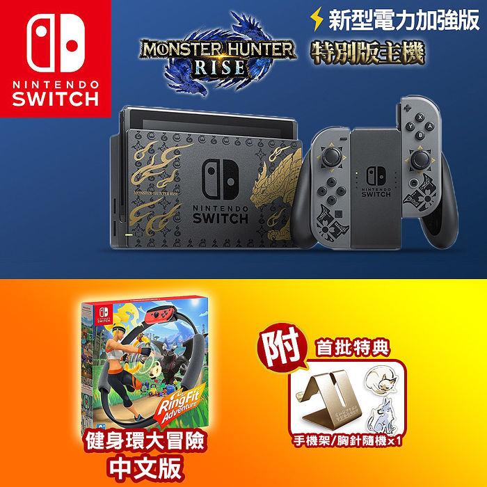 ★領券再折★任天堂 Nintendo Switch 魔物獵人 崛起 特別版主機組合-台灣公司