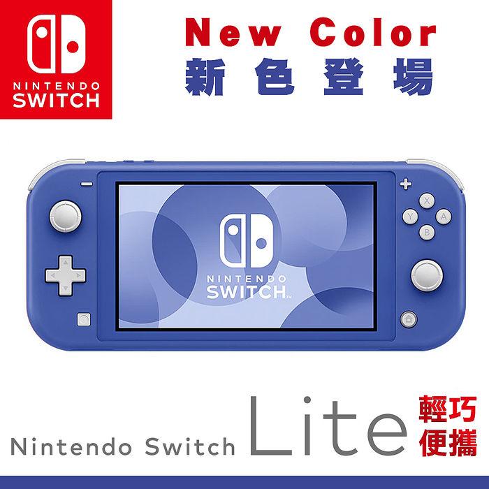 任天堂 Nintendo Switch Lite 主機-藍色(台灣公司貨)