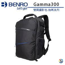 【BENRO百諾】雙肩攝影包伽瑪背包系列 Gamma300