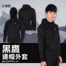 【HODARLA】男鷹連帽外套-蓄熱保暖 防風 休閒外套 台灣製 黑L