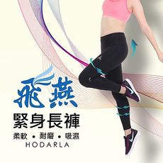 【HODARLA】飛燕女緊身長褲-緊身褲 慢跑 路跑 瑜珈 台灣製 黑L