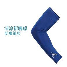 【HODARLA】抗UV輕涼袖套-自行車 高爾夫 MIT台灣製 反光LOGO 藍