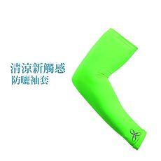 【HODARLA】抗UV輕涼袖套-自行車 高爾夫 MIT台灣製 反光LOGO 螢光綠