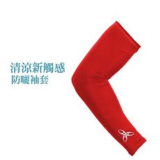 【HODARLA】抗UV輕涼袖套-自行車 高爾夫 MIT台灣製 反光LOGO 紅