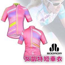 【SOOMOM】速盟 女凱特短袖車衣-自行車 單車 粉紅綠