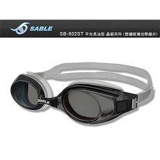 【SABLE】黑貂 長泳型泳鏡-游泳 防霧 抗UV 塑鋼玻璃鏡片 透明