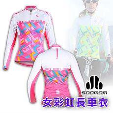 【SOOMOM】速盟 女彩虹長袖車衣-自行車 單車 防曬 桃紅白