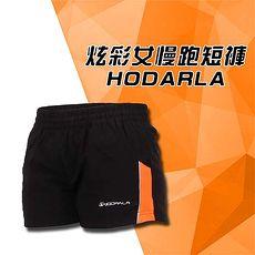 【HODARLA】炫彩女慢跑短褲-路跑 吸溼排汗 機能 陽光桔黑
