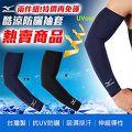 【MIZUNO】兩件組特價再 美津濃 防曬袖套-自行車 反光LOGO 高爾夫 其他