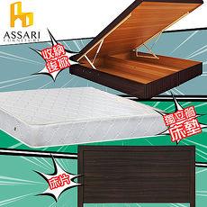 ASSARI-房間組三件(床片+後掀+獨立筒)單人3尺