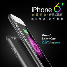iNeno iPhone 6s/6 超薄行動電源殼1500mAh