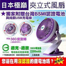 【今夏特殺】充電電扇 360°旋轉 夾子靜音電扇 贈BSMI 2200mAh大容量18650鋰電池