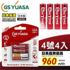 GS Yuasa 日本湯淺 大容量低自放電 立即用鎳氫充電電池 960mAh (4號 4入)