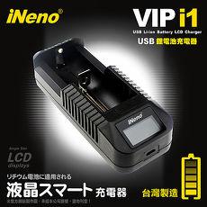 iNeno專業級二檔可調高精度LCD顯示USB單槽鋰電池充電器