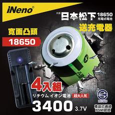 【iNeno】18650鋰電池3400mAh內置日本松下(凸頭)4入 活動85折送充電器