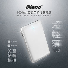 ~ iNeno~超薄名片型仿皮革免帶線行動電源6000mAh 附Apple轉接頭
