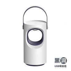 【黑洞】USB高功率紫光超靜音吸蚊燈/捕蚊燈