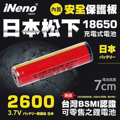 【iNeno】18650高效能鋰電池2600mAh內置日本松下(帶安全保護板)