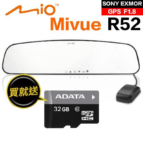【Mio MiVue R52 贈32G】GPS後視鏡行車記錄器大光圈sony感光元件 非garmin dod papago trywin