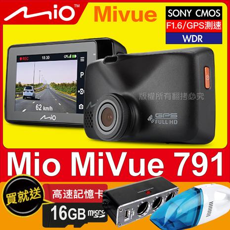 贈16G+雙好禮【Mio MiVue 791】f1.6超大光圈Sony星光級感光元件GPS動態測速行車記錄器