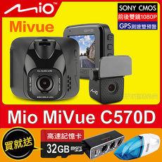 【Mio MiVue C570D】SONY前後雙鏡1080P星光級夜拍GPS測速雙預警行車記錄器