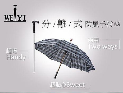 【Weiyi唯一】分離式防風手杖傘 (特賣)神秘黑格
