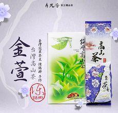 【允芳茶園】台灣高山茶-金萱 (150g)