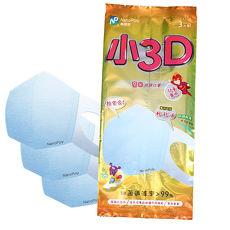 【納保利】小3D奈米防護口罩 (9入/組)