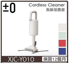 {限時促銷}±0 正負零 XJC-Y010 吸塵器 旋風 輕量 無線 充電式 日本 加減零 群光公司貨綠色