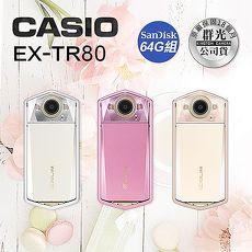 CASIO TR80 公司貨 送64G手帶超值大全配