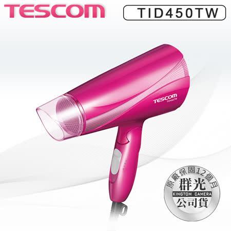(結帳驚喜價)TESCOM TID450 TID450TW 大風量 雙倍負離子 吹風機 群光公司貨